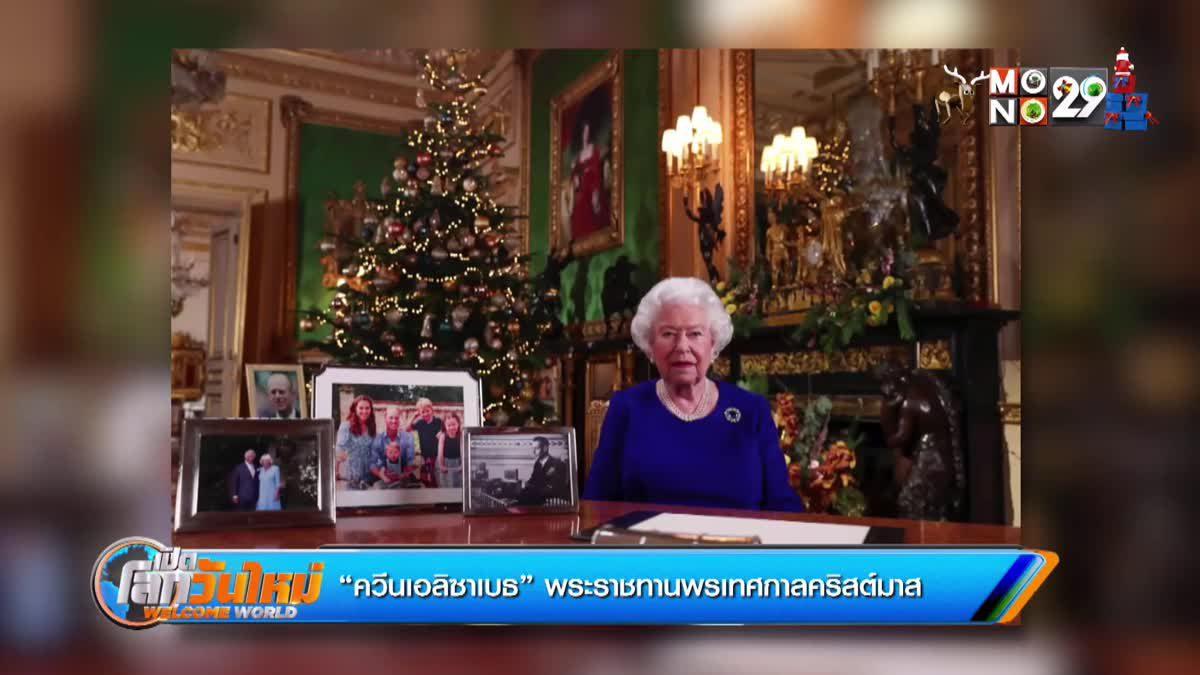 """""""ควีนเอลิซาเบธ"""" พระราชทานพรเทศกาลคริสต์มาส"""