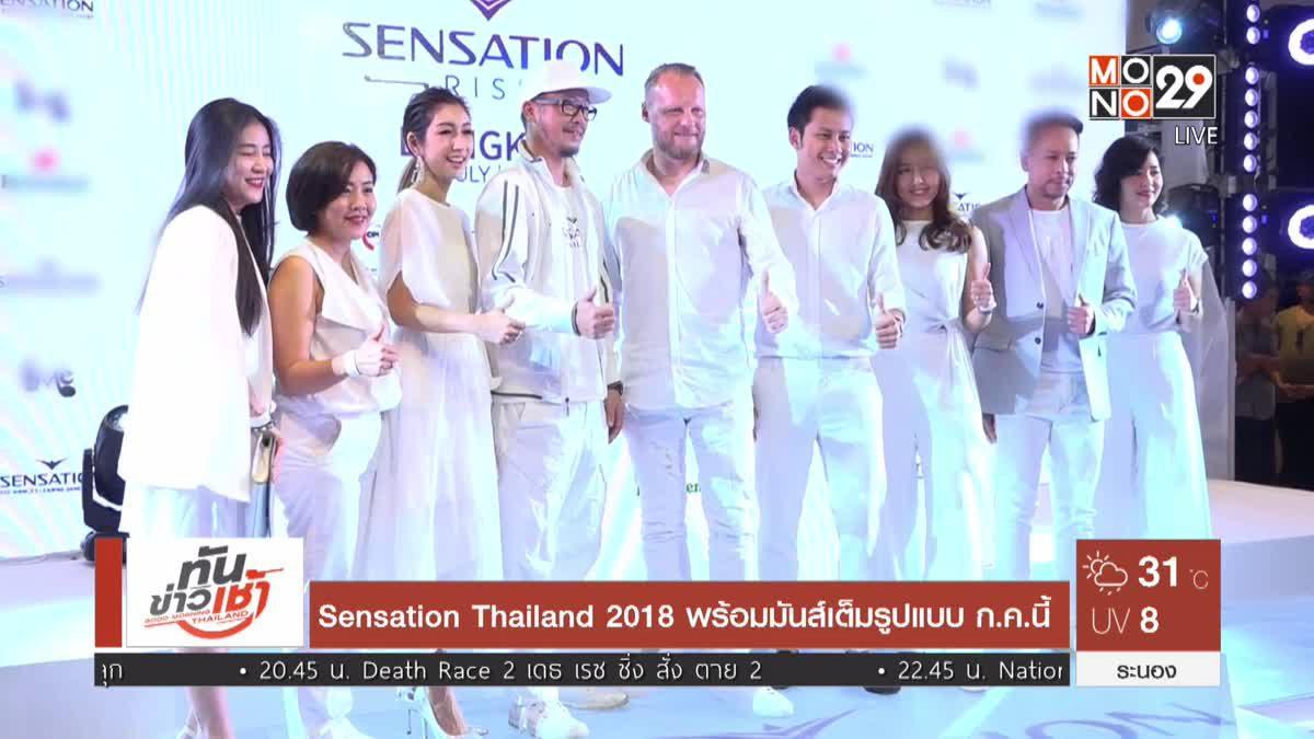 Sensation Thailand 2018 พร้อมมันส์เต็มรูปแบบ ก.ค.นี้