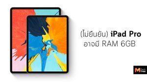 หลุด!! นักพัฒนา พบโค้ดเผยข้อมูล iPad Pro อาจจะมี RAM สูงสุด 6GB