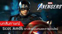 บทสัมภาษณ์ Marvel's Avengers เพิ่มเติมกับระบบเกม