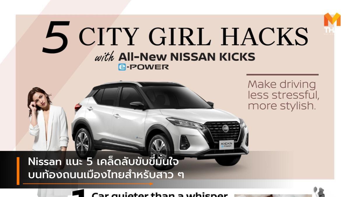Nissan แนะ 5 เคล็ดลับขับขี่มั่นใจบนท้องถนนเมืองไทยสำหรับสาว ๆ