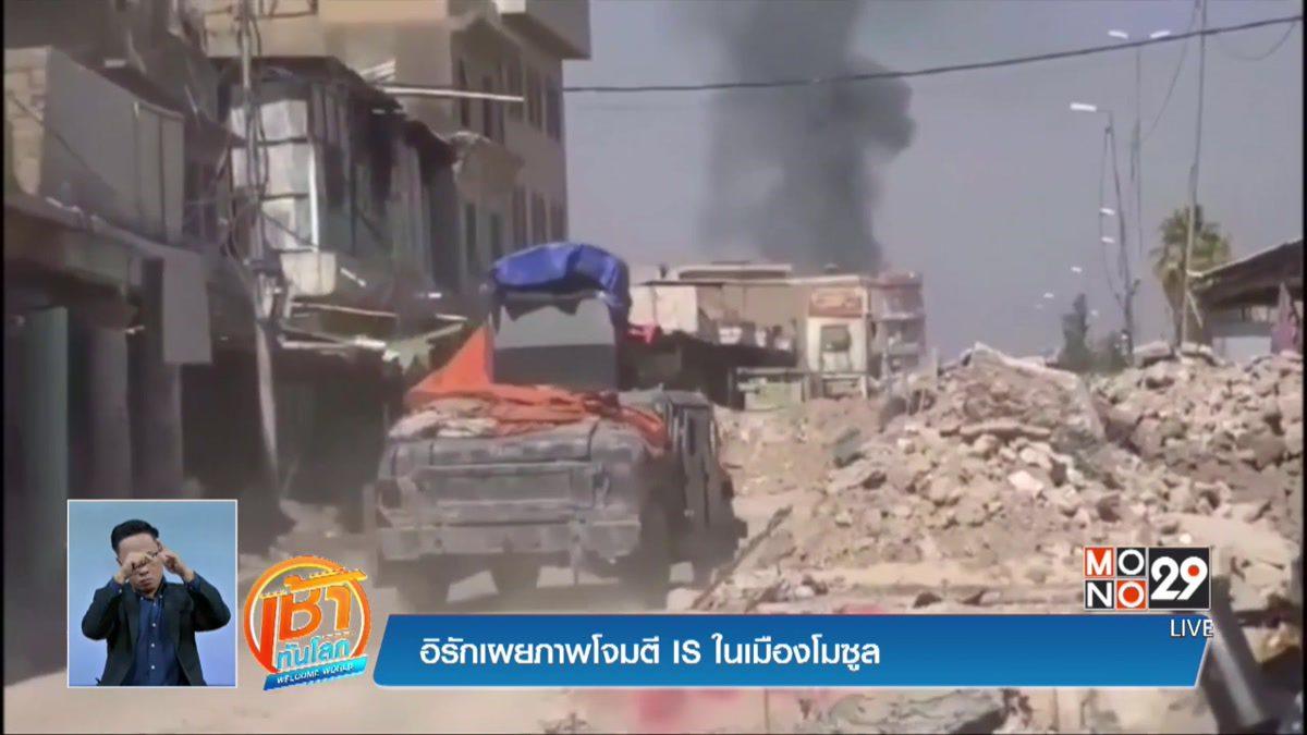 อิรักเผยภาพโจมตี IS ในเมืองโมซูล