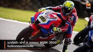 เบาติสต้า เข้าที่ 6 เรซสอง WSBK 2020 ในประเทศออสเตรเลีย