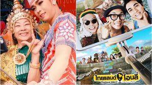 ไทยแลนด์แดนศิวิไลซ์!! เที่ยวไทยพร้อมกันใน MV เมืองไทยอะไรก็ได้ ประกอบหนัง Thailand Only