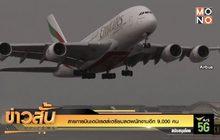 สายการบินเอมิเรตส์เตรียมลดพนักงานอีก 9,000 คน