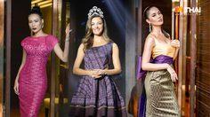 เมื่อผู้หญิงที่สวยที่สุด สวมชุดผ้าไทย โดยช่างมืออาชีพ ฝีมือคนไทย