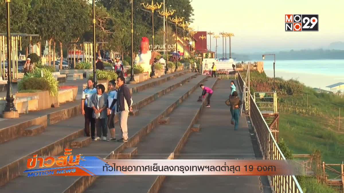 ทั่วไทยอากาศเย็นลงกรุงเทพฯลดต่ำสุด 19 องศา