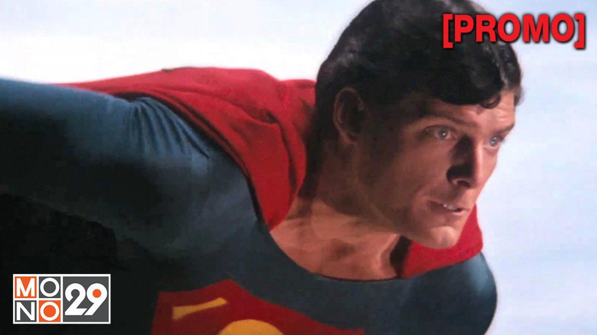 Superman2 ซูเปอร์แมน 2 [PROMO]