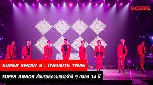 'SUPER JUNIOR WORLD TOUR – SUPER SHOW 8 : INFINITE TIME' in BANGKOK ย้อนรอยความทรงจำดีๆ ตลอด 14 ปี