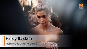 5 ข้อทำความรู้จัก Hailey Baldwin นางแบบที่วันนี้ทั่วโลกต่างจับตามอง