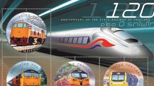 """ไปรษณีย์ไทย จัดทำแสตมป์ที่ระลึกชุด """"120 ปี รถไฟไทย"""""""