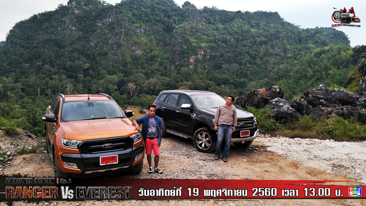 Ford Ranger Vs Ford Everest Ep.1