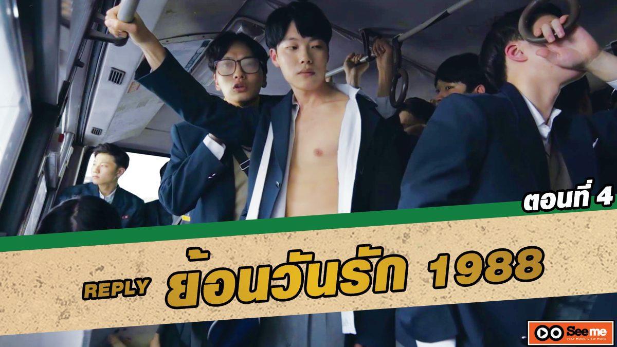 ย้อนวันรัก 1988 (Reply 1988) ตอนที่ 4 ดีจังเลยน้า ยัยบ๊อง.. [THAI SUB]