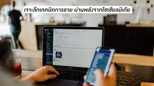 เจาะลึกเทคนิคการขาย ผ่านพลังจาก Social Media (โซเชียลมีเดีย)