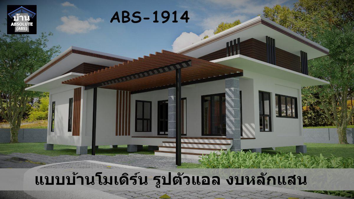 แบบบ้าน Absolute ABS 1914 บ้านโมเดิร์น รูปตัวแอล งบหลักแสน