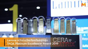Lamina คว้ารางวัลเกียรติยศสูงสุด TAQA Platinum Excellence Award 2019