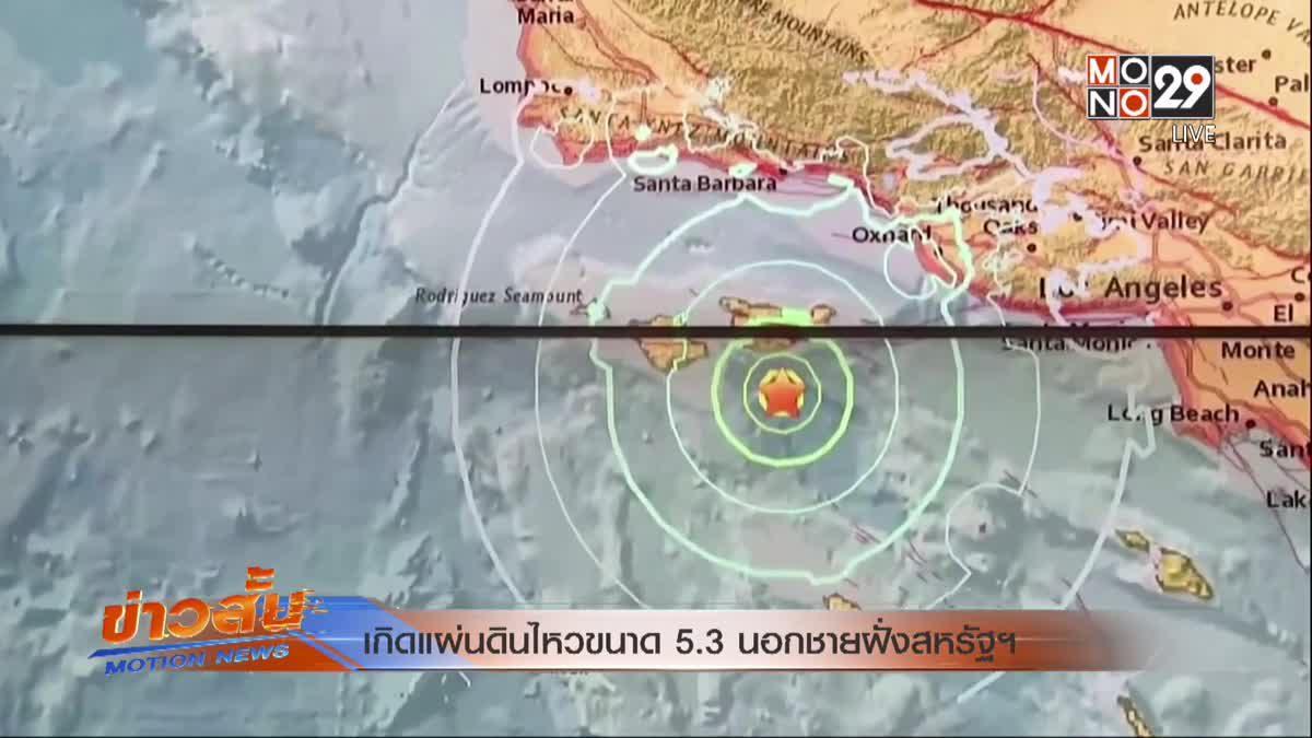 เกิดแผ่นดินไหวขนาด 5.3 นอกชายฝั่งสหรัฐฯ