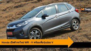 Honda WR – V เปิดตัวใหม่ เพิ่มรุ่นย่อย V พร้อมออพชั่นใหม่จัดเต็ม