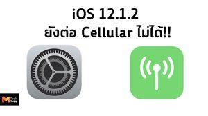 ปัญหาเดิมยังอยู่!! ผู้ใช้รายงานหลังอัพเดท iOS 12.1.2 ไม่สามารถใช้ Cellular ได้