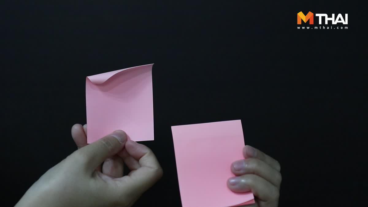 วิธีลอกกระดาษโพสท์ อิท แบบถูกวิธี