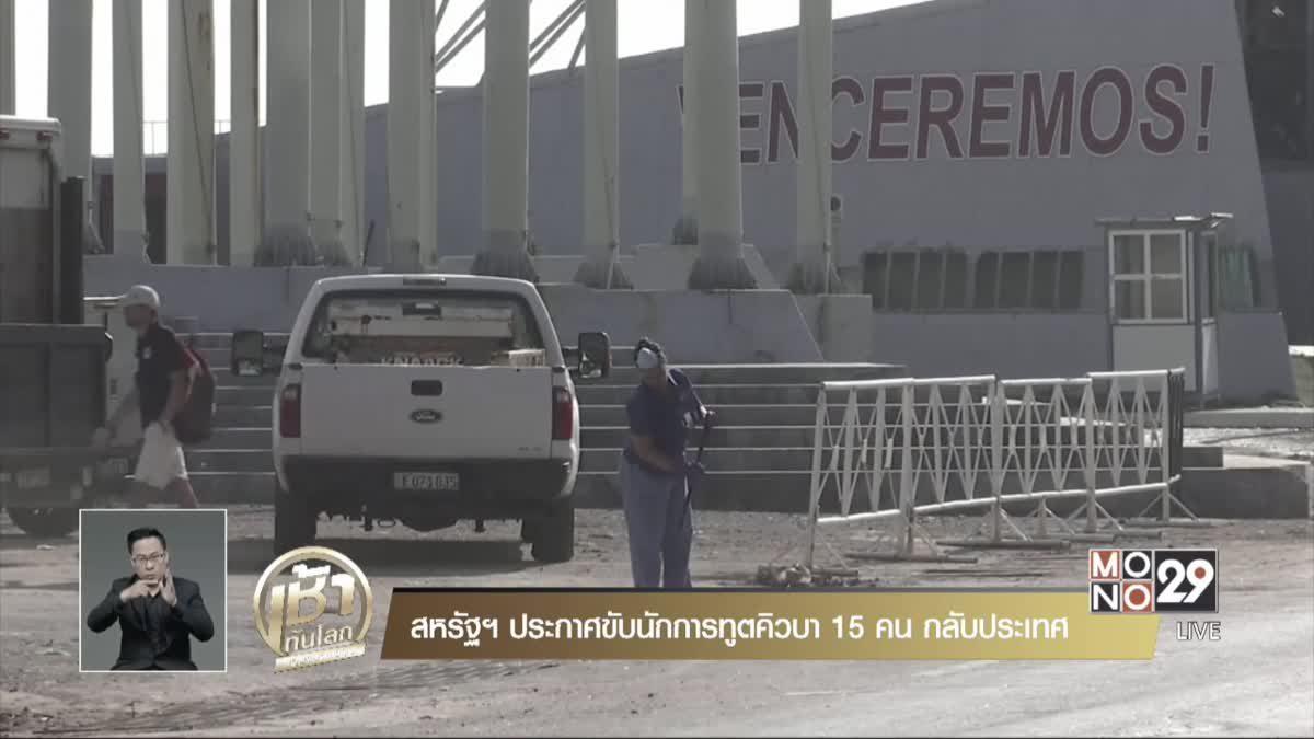 สหรัฐฯ ประกาศขับนักการทูตคิวบา 15 คน กลับประเทศ