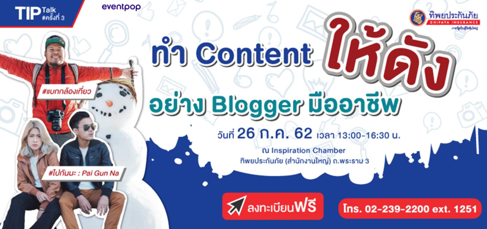 ลงทะเบียนฟรี TIP Talk ครั้งที่ 3 : ทำ Content ให้ดัง อย่าง Blogger มืออาชีพ