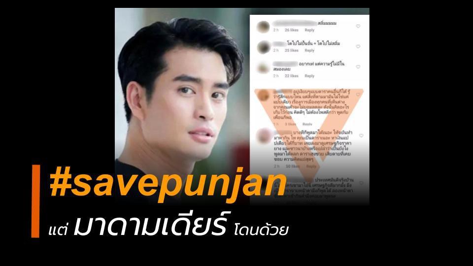 #savepunjan มาแรง หลัง ปั้นจั่น ปรมะ โพสต์หลังเลือกนายกฯ  มาดามเดียร์  โดดป้อง