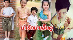 ลูกดาราใส่ชุดไทยต้อนรับวันลอยกระทง 2561