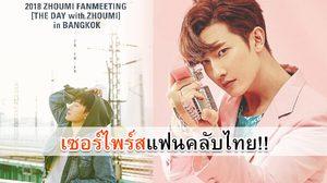 โจวมี่ SUPER JUNIOR-M ประกาศ จัดแฟนมีตติ้งครั้งแรกในไทย