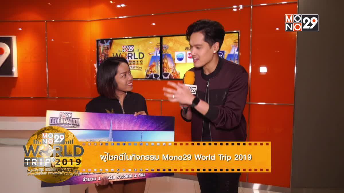 """โฉมหน้าผู้โชคดี """"Mono29 World Trip 2019 Movie Destination แกะรอยเที่ยว ตามหนังดังระดับโลก"""""""