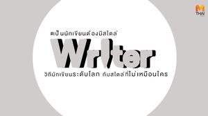 เป็นนักเขียนต้องมีสไตล์ : วิถีนักเขียนระดับโลกกับสไตล์ที่ไม่เหมือนใคร