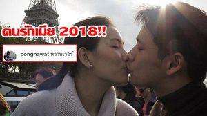 ตัวจริงรักเมียมาก!! กิ๊ฟ วรรธนะ โชว์ภาพจูบดูดดื่ม! ป้อง-ฟิล์ม แท็กทีมแซว