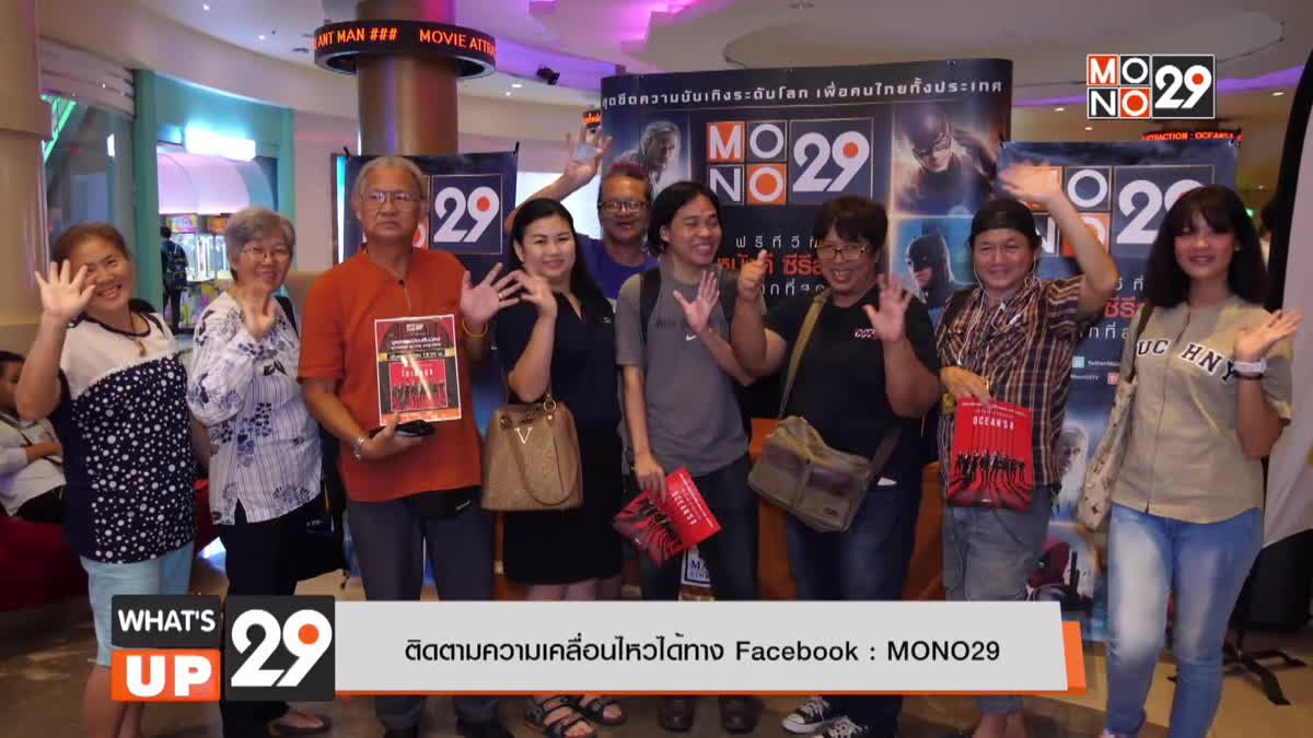 MONO29 Movie Preview ดูหนังฟรีหนังดังกันก่อนใคร เรื่อง Ocean's 8