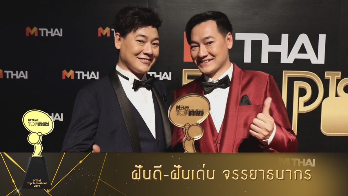สัมภาษณ์ ฝันดี-ฝันเด่น จรรยาธนากร หลังได้รับรางวัล Top Talk-About Guy