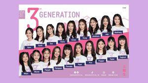 ทำความรู้จัก 19 สมาชิก BNK48 รุ่นที่ 3
