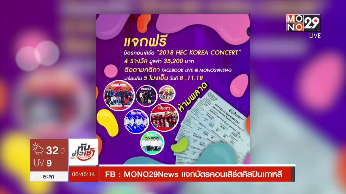 FB: MONO29News แจกบัตรคอนเสิร์ตศิลปินเกาหลี