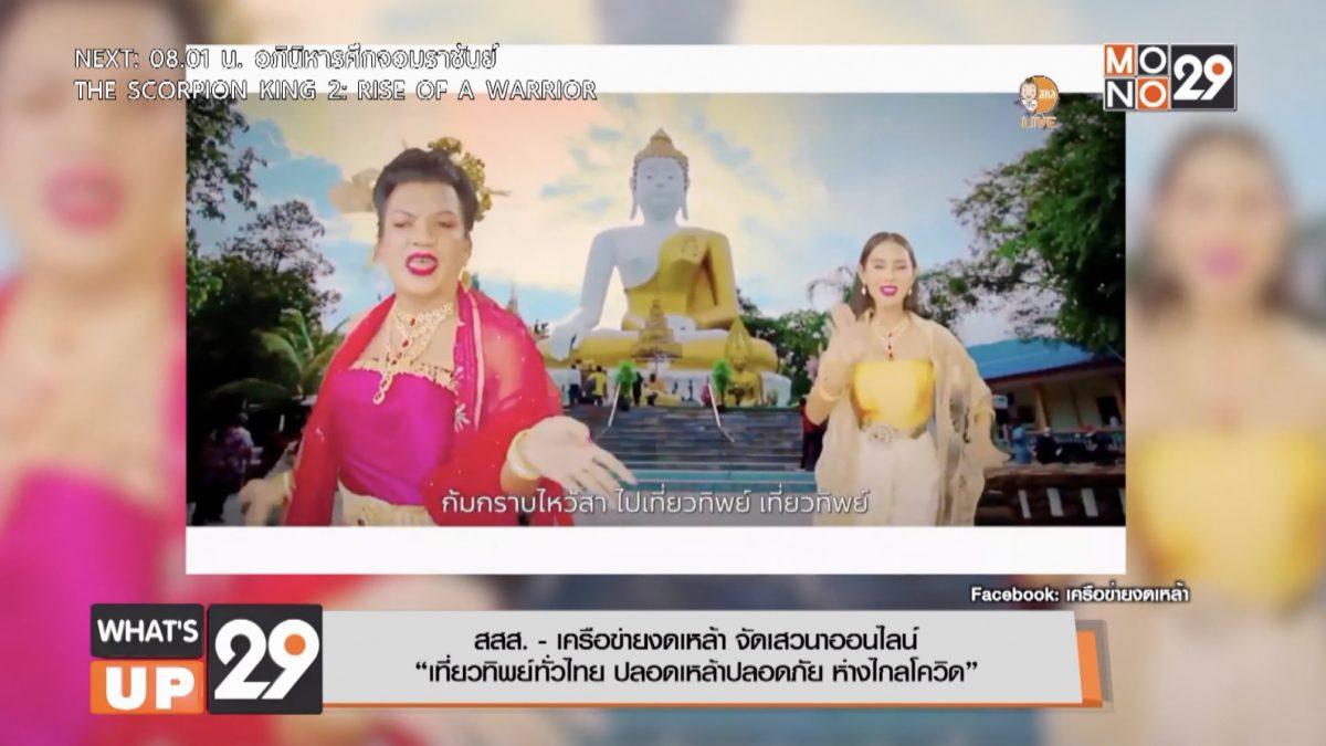 """สสส. - เครือข่ายงดเหล้า จัดเสวนาออนไลน์  """"เที่ยวทิพย์ทั่วไทย ปลอดเหล้าปลอดภัย ห่างไกลโควิด"""""""