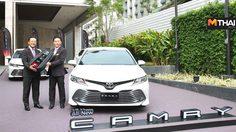 Toyota ส่งมอบ Camry ให้กับ เบลล์ทรานส์พอร์ท ใช้ให้บริการ รถลิมูซีน