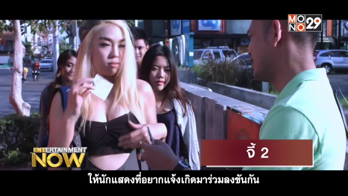 Movie Review : จี้ 2