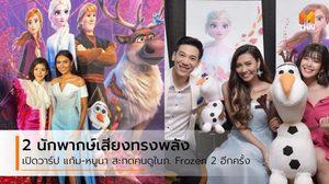 เปิดวาร์ป แก้ม-หนูนา 2 นักพากษ์เสียงทรงพลัง สะกดคนดูภ. Frozen 2 อีกครั้ง