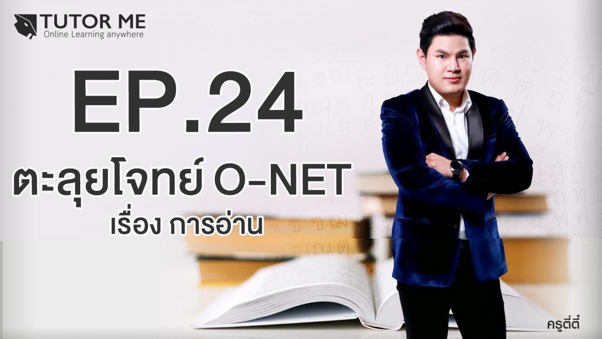 EP 24 ตะลุยโจทย์ O-NET เรื่อง การอ่าน