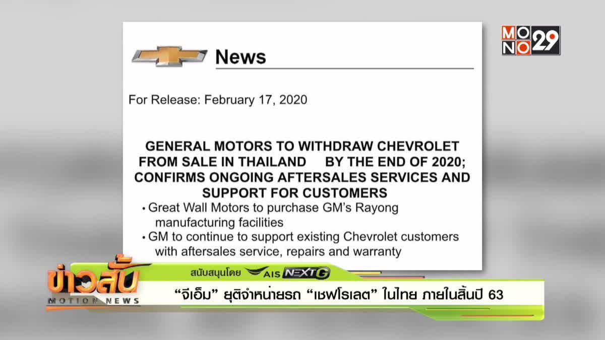 """""""จีเอ็ม"""" ยุติจำหน่ายรถ """"เชฟโรเลต"""" ในไทย ภายในสิ้นปี 63"""