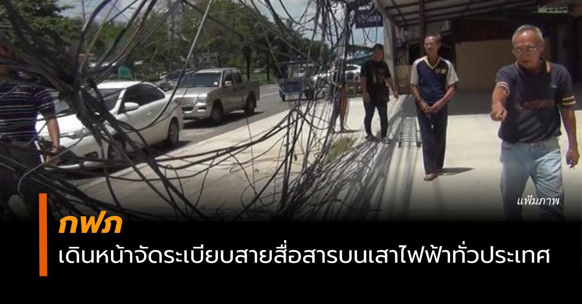 กฟภ เดินหน้าจัดระเบียบสายสื่อสารบนเสาไฟฟ้าทั่วประเทศ