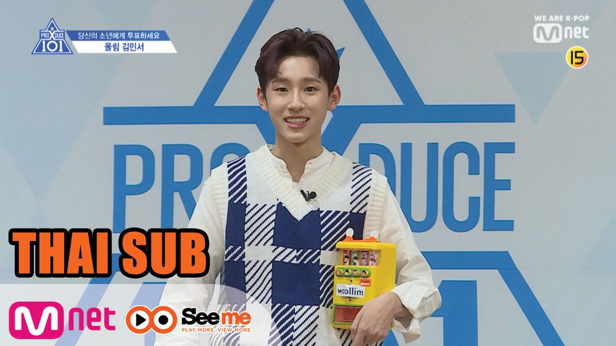 [THAI SUB] แนะนำตัวผู้เข้าแข่งขัน | 'คิม มินซอ' KIM MIN SEO I จากค่าย Woollim Entertainment