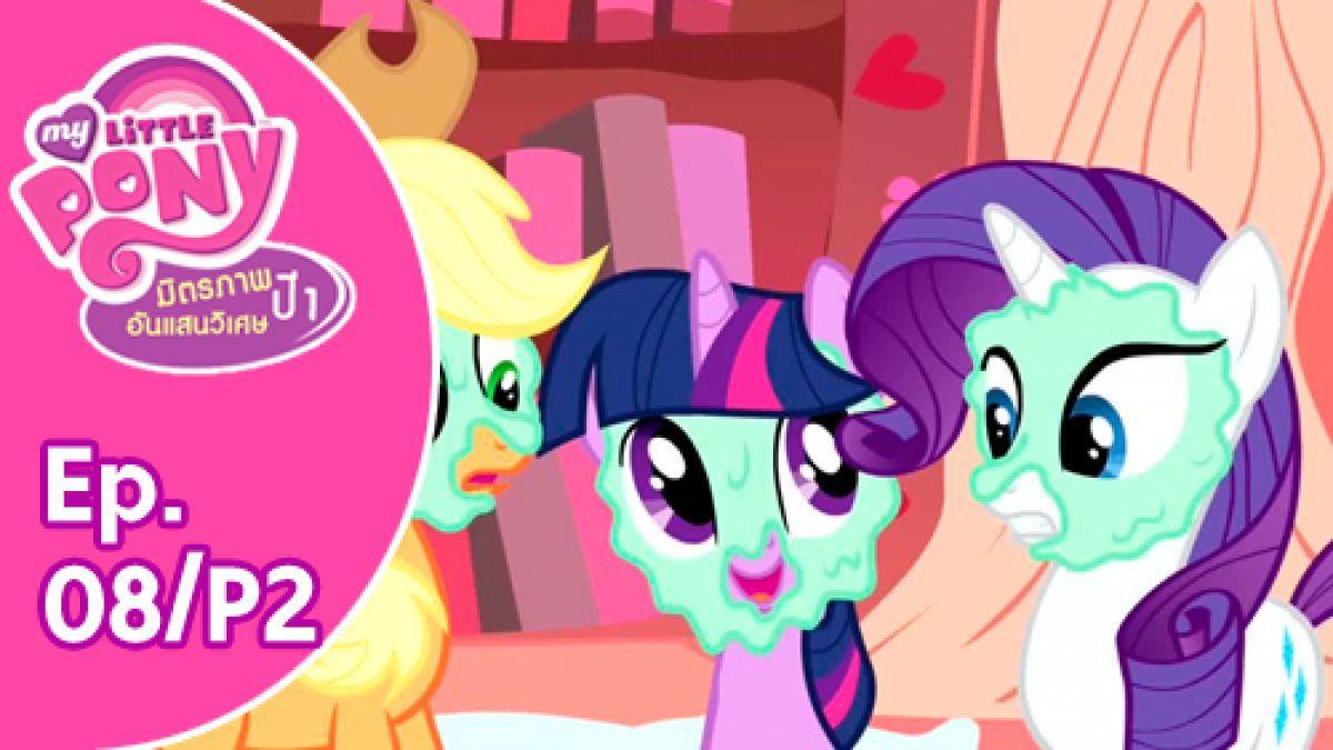 My Little Pony Friendship is Magic: มิตรภาพอันแสนวิเศษ ปี 1 Ep.08/P2