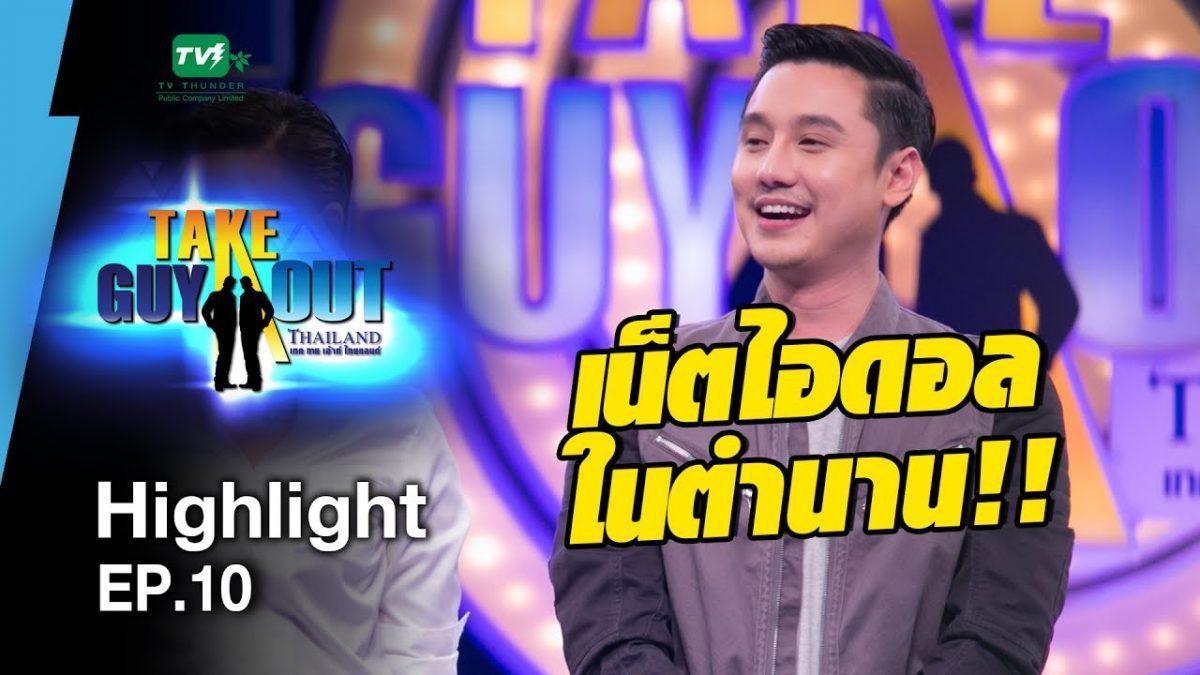 คาสโนว่าหนุ่มมาขยุ้มหัวใจ l Highlight EP.10 - Take Guy Out Thailand S2 (27 พ.ค.60)