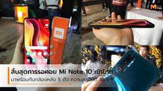 เข้าไทยเรียบร้อย Xiaomi Mi Note 10 รุ่นใหม่ล่าสุด มาพร้อมกับกล้องหลัง 5 ตัว