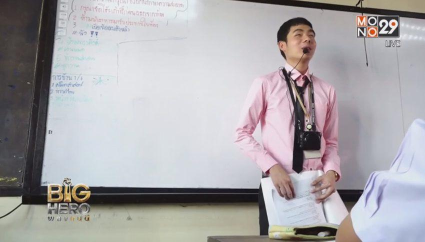 คุณครูตาบอด