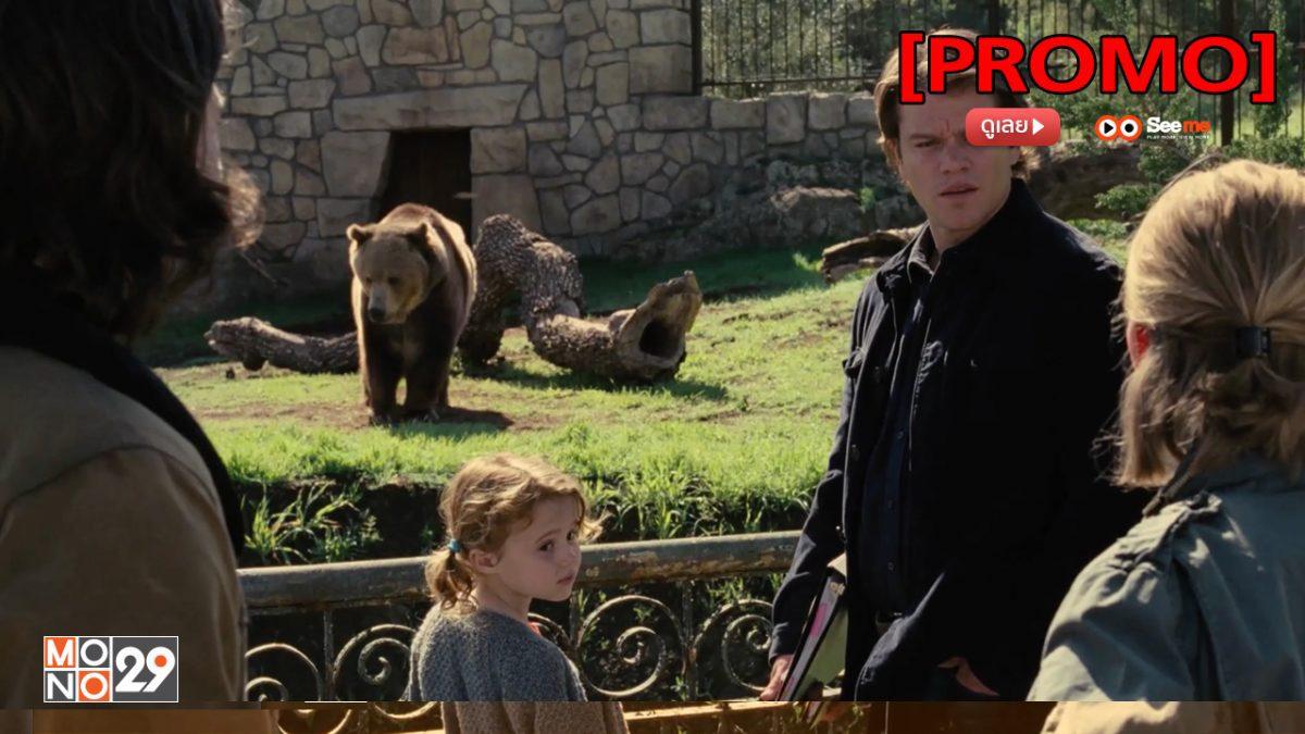 We Bought a Zoo สวนสัตว์อัศจรรย์ ของขวัญให้ลูก [PROMO]