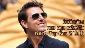 ทอม ครูซ เคลียร์คิวปีหน้า!! เปิดทางลุยภาคต่อที่หลายคนรอคอย Top Gun 2